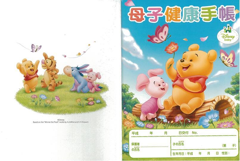 『母子健康手帳2017.jpg』の画像