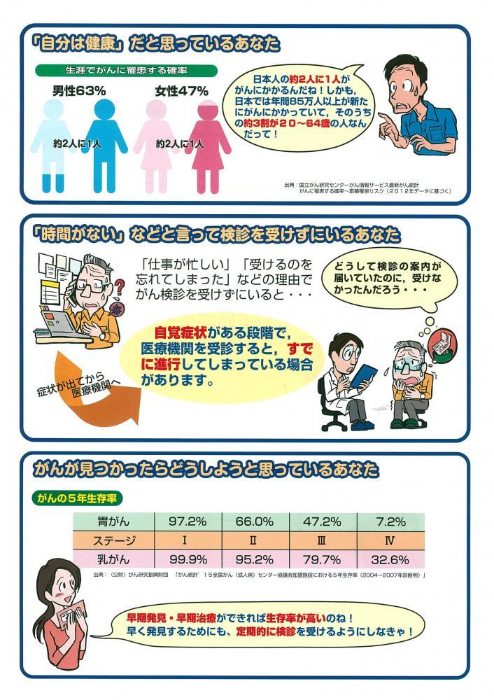 『がん検診強化月間2.jpg』の画像