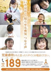 児童虐待防止推進月間(表)