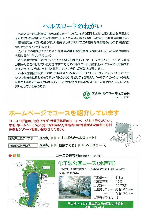 ヘルスロードコースガイド5.jpg