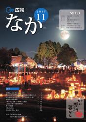 広報なか平成29年11月号