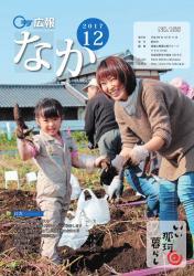広報なか平成29年12月号