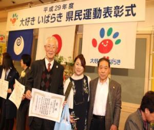 茨城県造園建設業協会長賞(2)