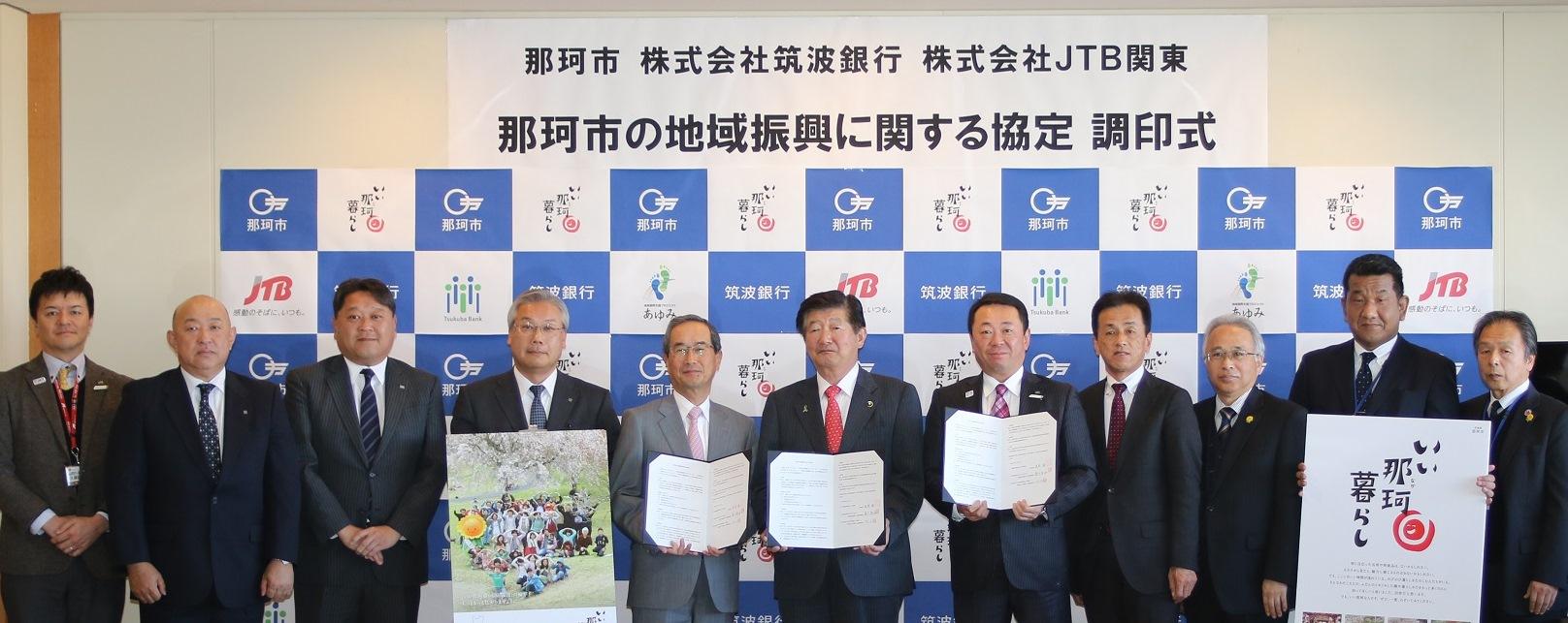 「那珂市の地域振興に関する協定」調印式