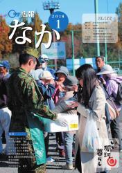 広報なか平成30年1月号