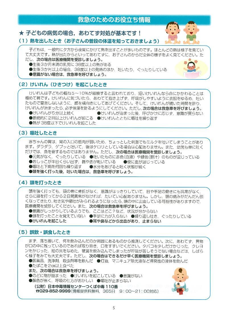 『救急パンフレット6.jpg』の画像