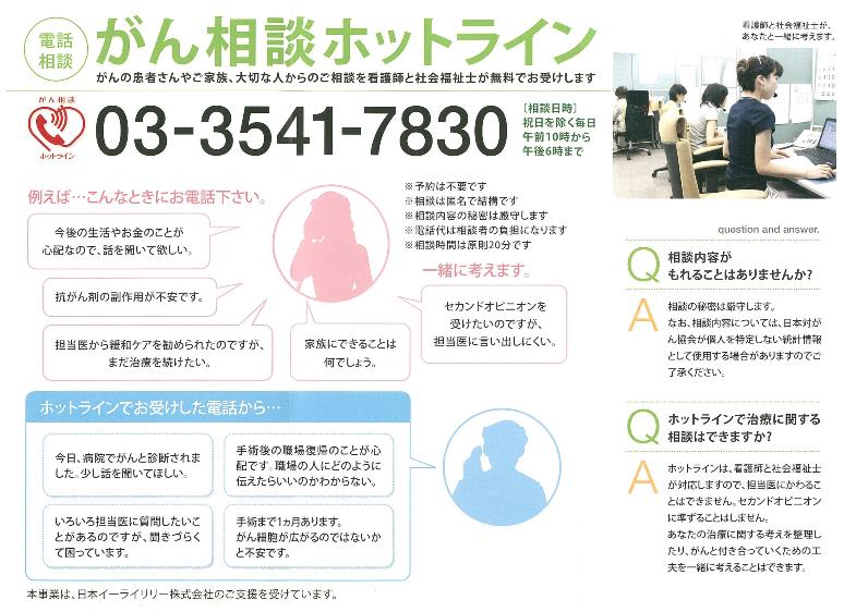 『がん相談ホットライン1.jpg』の画像