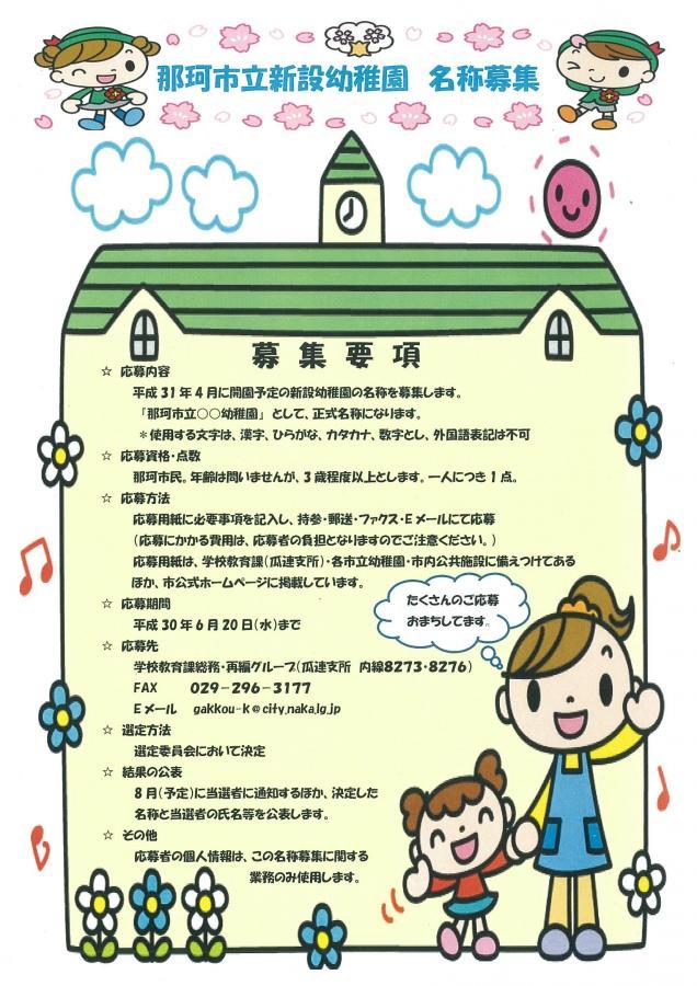 『新設幼稚園名称募集チラシ』の画像
