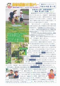 横堀幼稚園の片隅から No.11