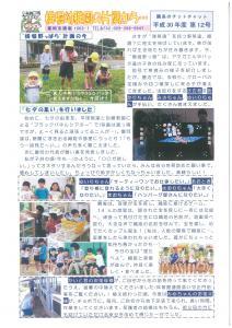 横堀幼稚園の片隅から・・・No.12