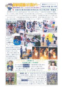 横堀幼稚園の片隅から・・・No.14