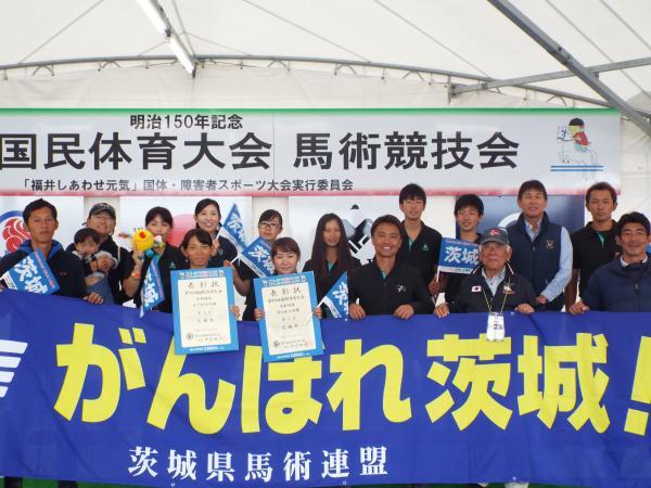 福井国体馬術競技茨城県選手団