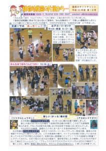 横堀幼稚園の片隅から・・・No.18