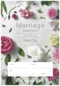 婚姻届表紙