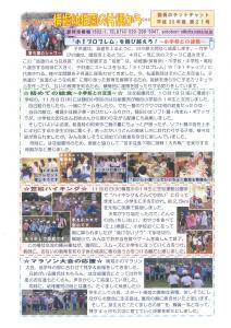 横堀幼稚園の片隅から・・・No.21