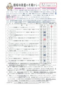 横堀幼稚園の片隅から・・・No.23