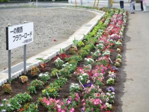 花いっぱい運動「一の関」