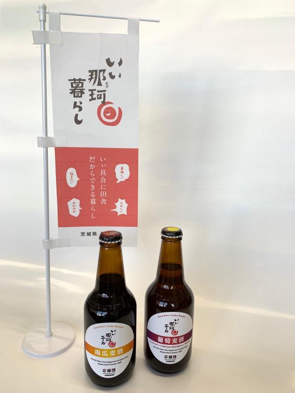オリジナルビール「いぃ那珂エール」