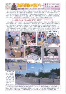 横堀幼稚園の片隅から・・・No.26