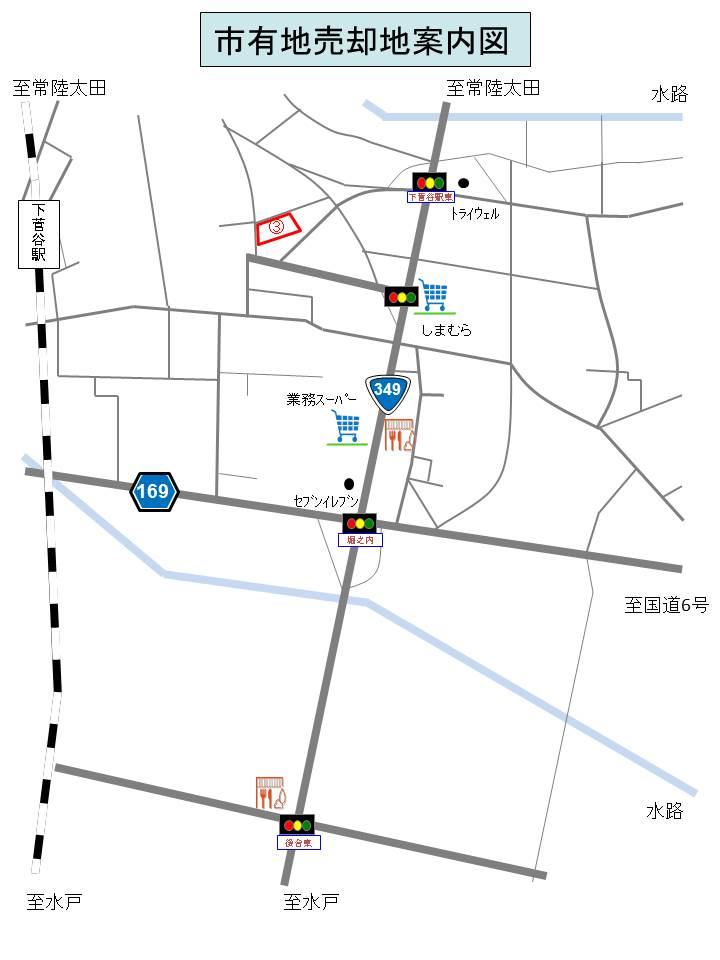 下菅谷公有財産(随意契約)