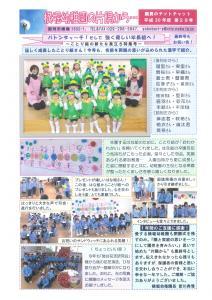 横堀幼稚園の片隅から・・・No.29