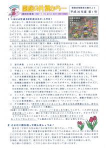 横堀幼稚園の片隅から・・・・No.1
