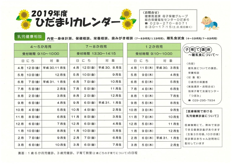 2019年度 ひだまりカレンダー1