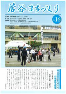 菅谷まちづくり No.16
