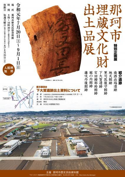 埋蔵文化財出土品展ポスター