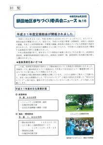 額田地区まちづくり委員会ニュースNo.16
