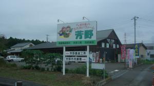 芳野直売所