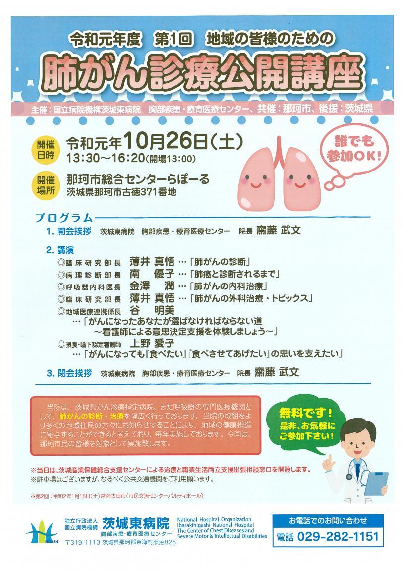 肺がん診療公開講座チラシ 表面(日時・内容)