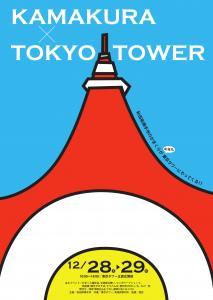 東京タワーかまくらのチラシ