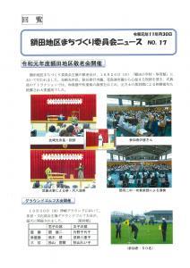 額田地区まちづくり委員会ニュースNo.17