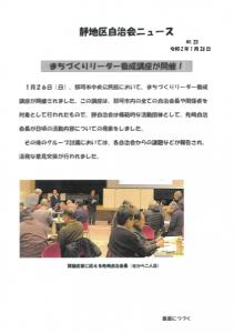 静地区自治会ニュースNo.20