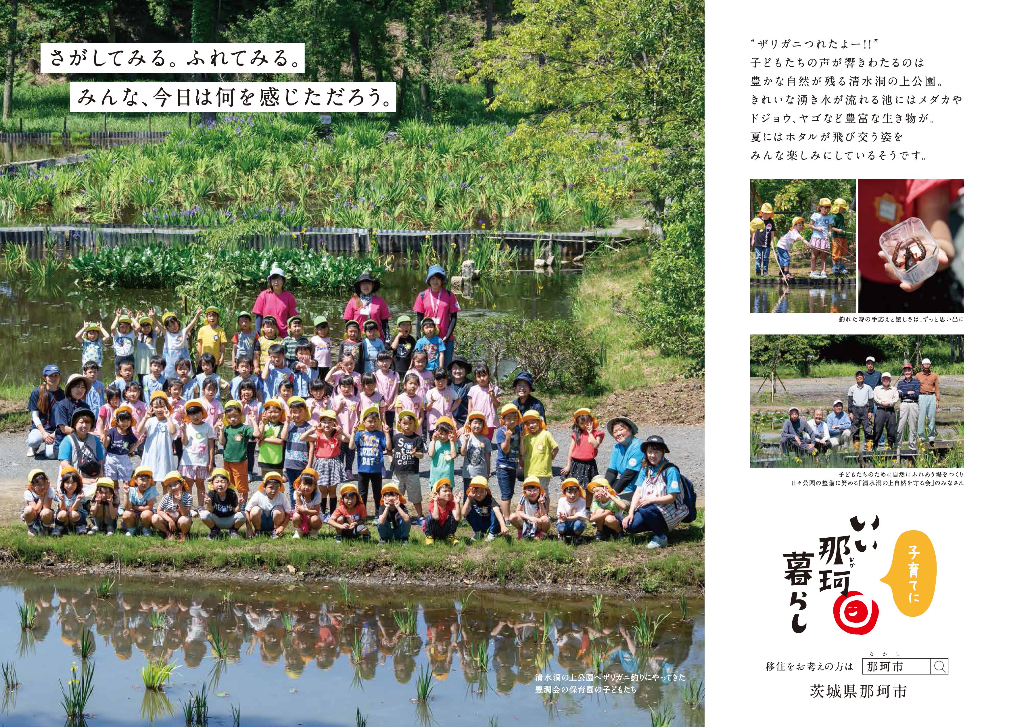JR水郡線ポスター2019_7