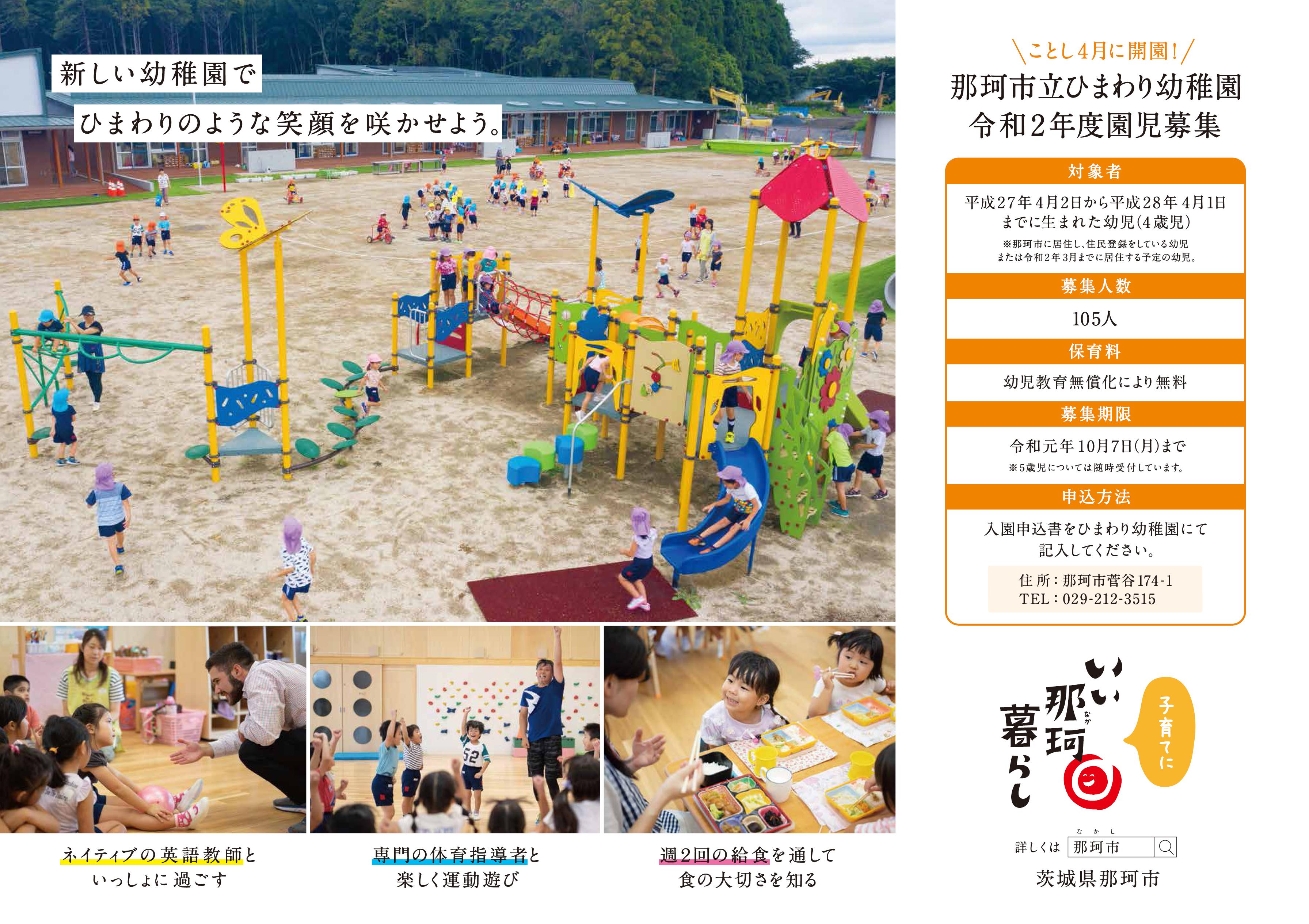 JR水郡線ポスター2019_10