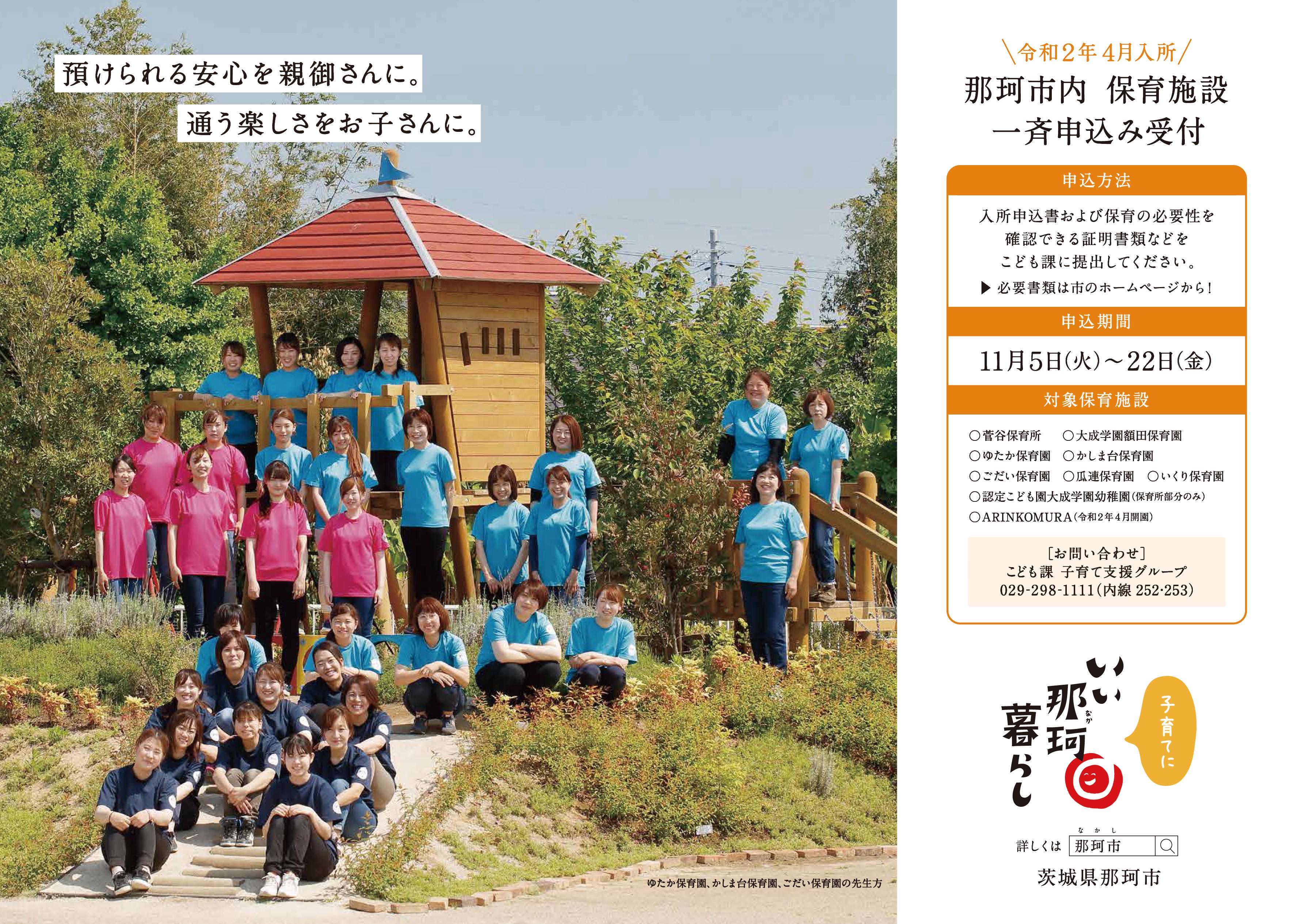 JR水郡線ポスター2019_11