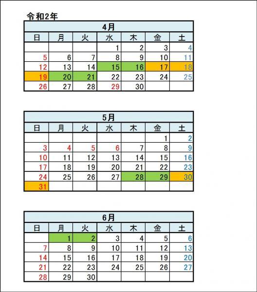 4~6月お試し居住予約カレンダー