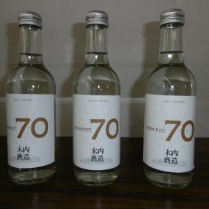 木内酒造 ニューポート70
