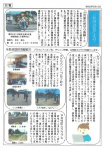 杉自治会だより(令和2年6月10日発行)