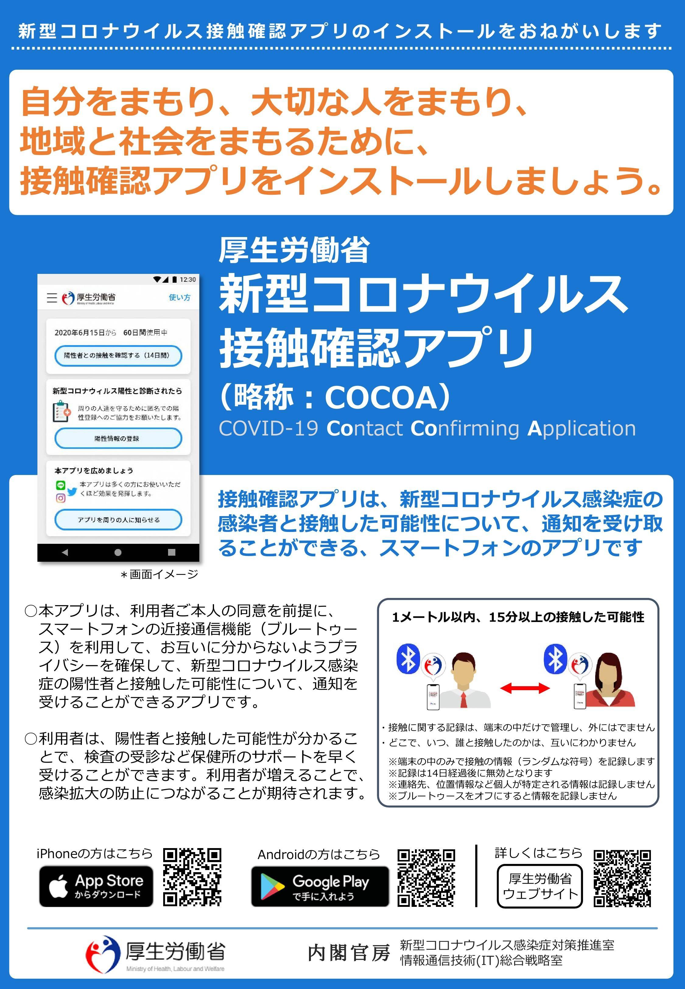 新型コロナウイルス接触確認アプリCOCOA表