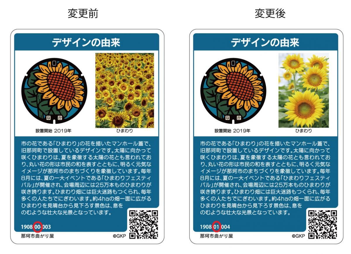 マンホールカード(変更後)