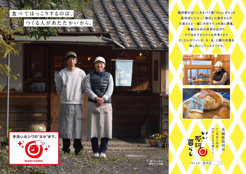 JR水郡線ポスター2020_10
