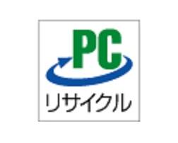 PCリサイクル