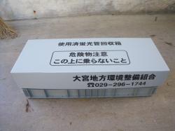 蛍光灯ボックス