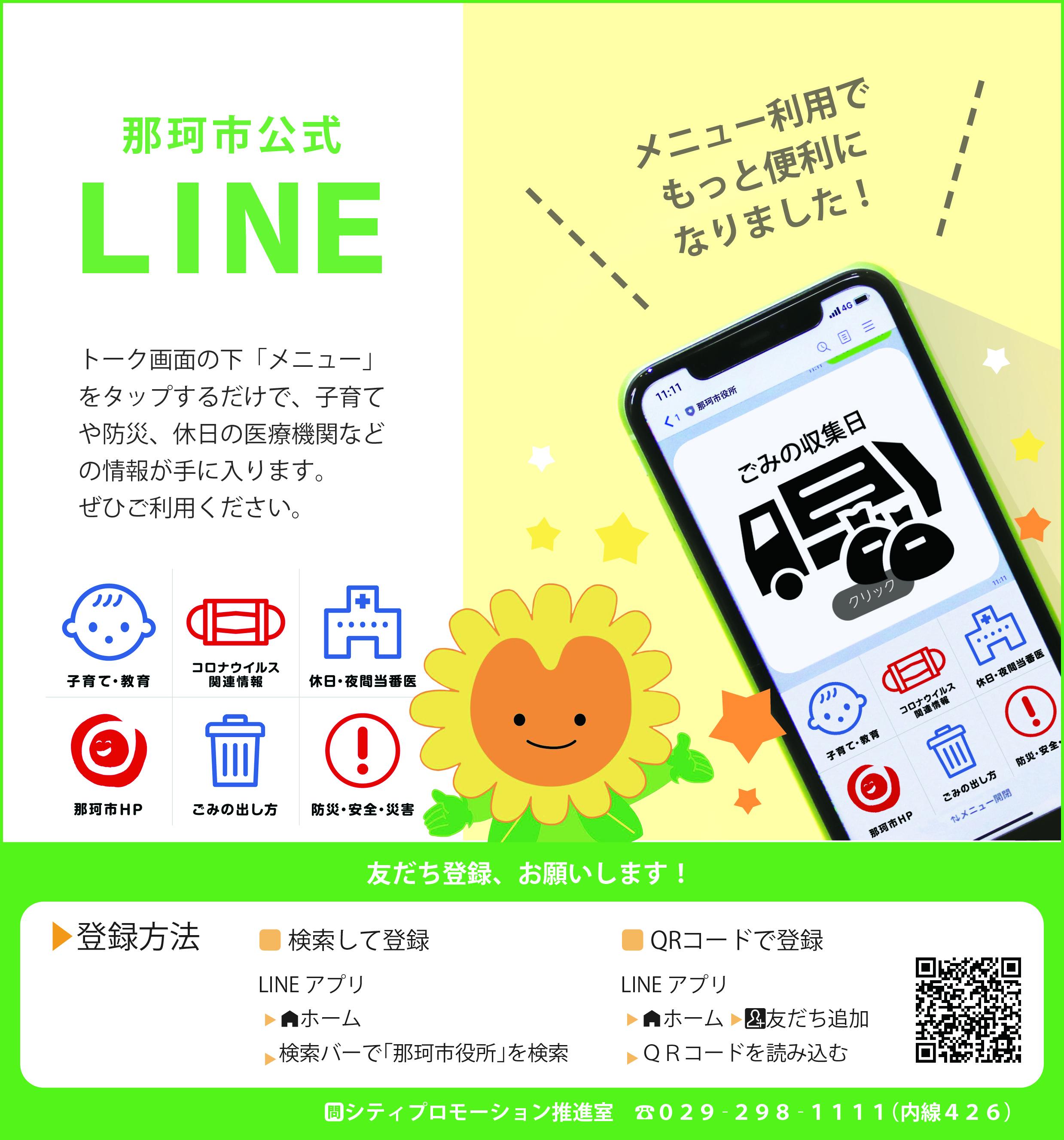 LINEのメニュー