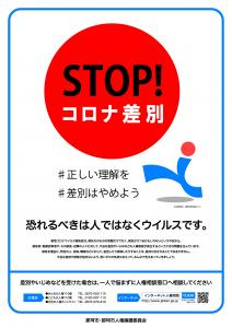 STOP!コロナ差別ポスター