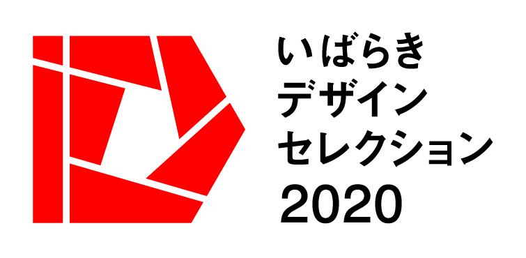 デザインセレクション2020