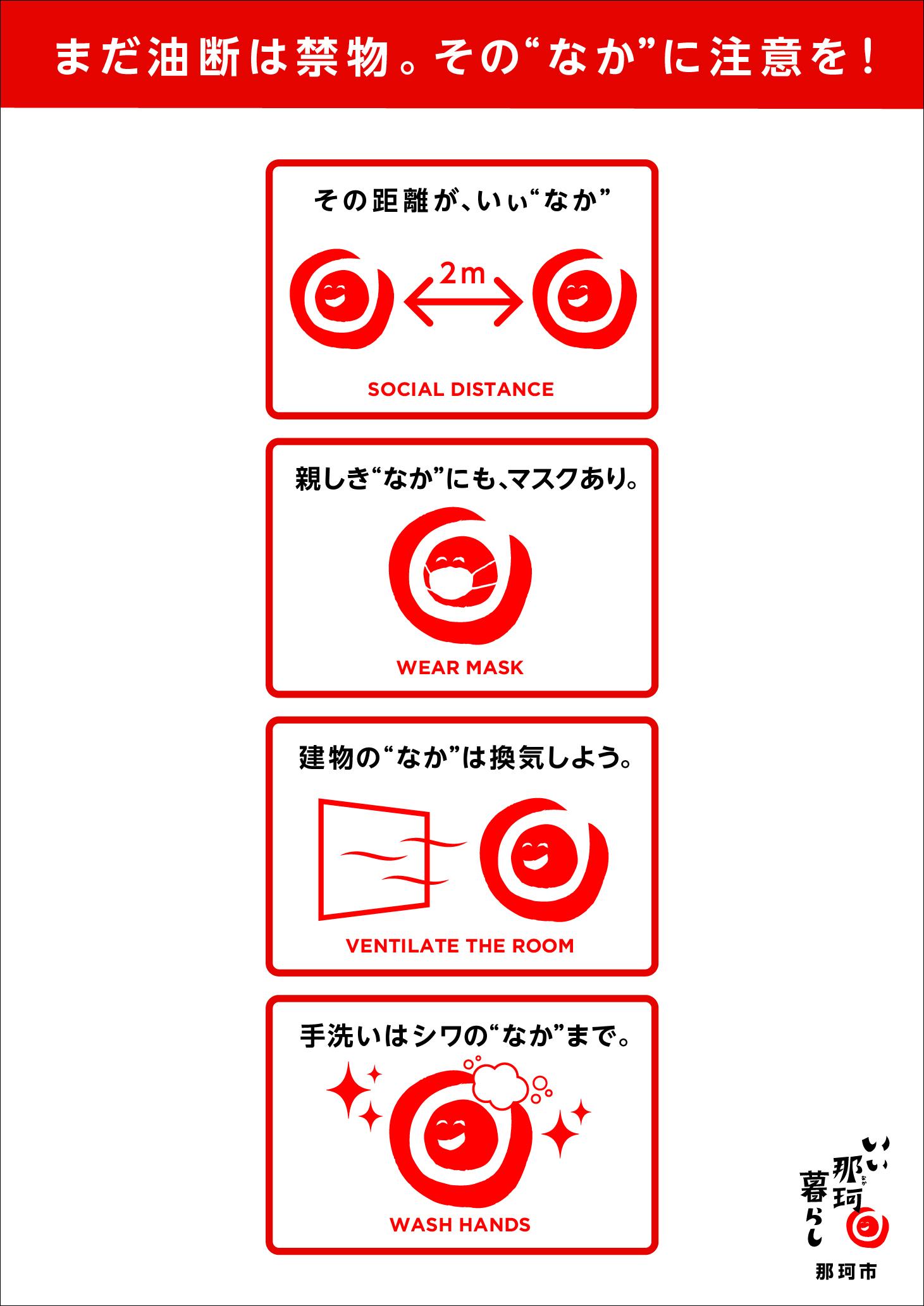 いぃ那珂暮らしデザインセレクション4